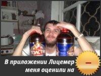 Алексей Фридрих, 20 октября 1987, Волгодонск, id65159458